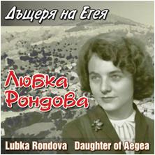 """Албум """"Дъщеря на Егея"""", CD"""
