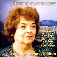 """Албум """"Песните са моите деца"""", CD"""