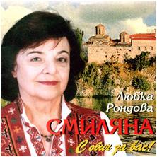 """Албум """"Смиляна"""", CD"""