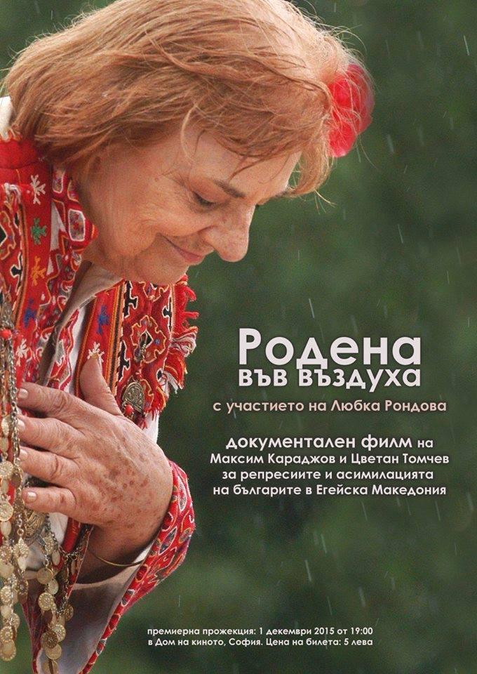 Родена във въздуха, документален фирм с Любка Рондова